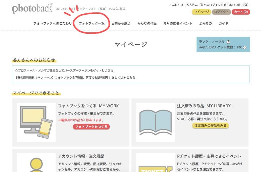 フォトブック一覧をクリック