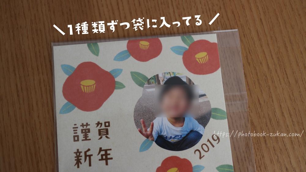 【口コミ体験談】年賀家族で年賀状印刷をしてみた