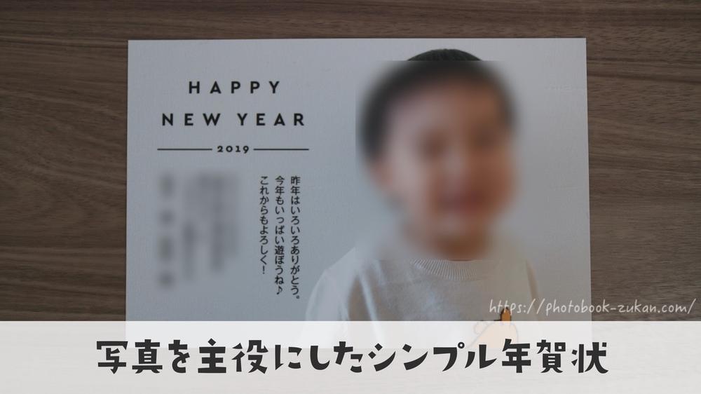 写真を主役としたシンプルな年賀状