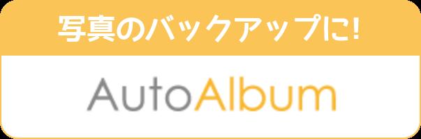Autoalbumのフォトブック口コミ