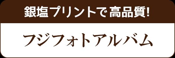 フジフォトアルバムのフォトブック口コミ