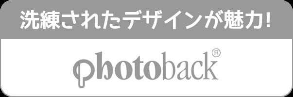 photobackのフォトブック口コミ