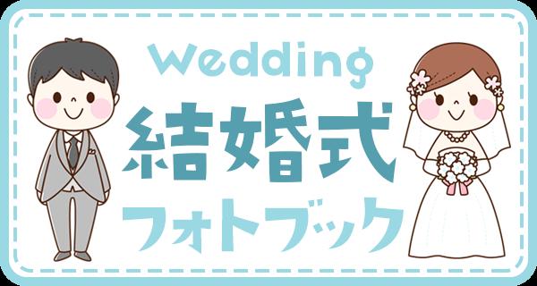 結婚式フォトにおすすめフォトブック