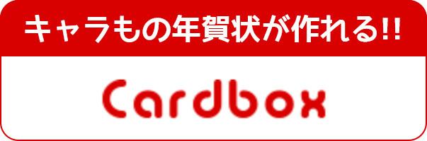 Cardbox(カードボックス)の年賀状口コミ