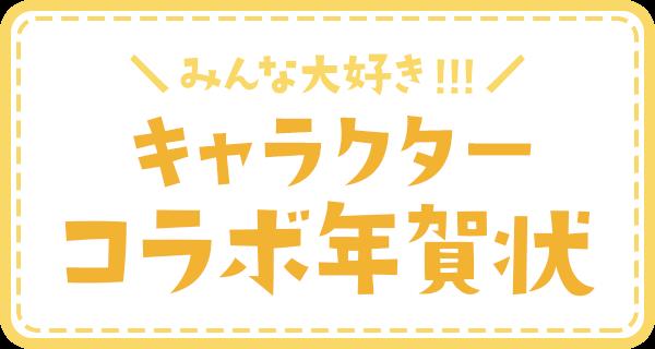 キャラクターコラボの年賀状印刷