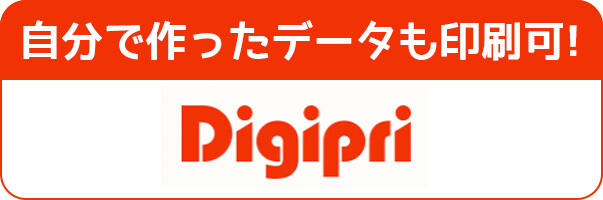 Digipri(デジプリ)の年賀状口コミ