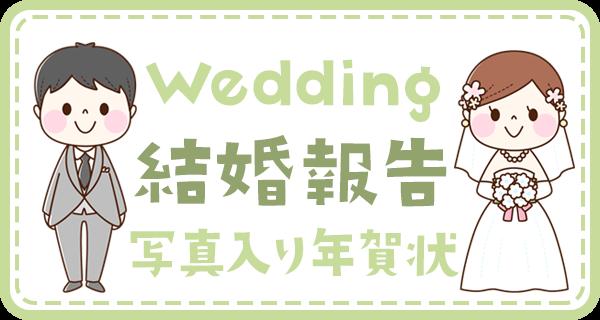 結婚報告の年賀状印刷
