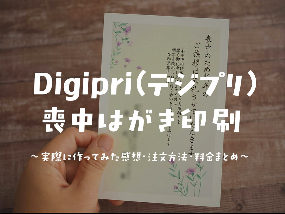 Digipri(デジプリ)で喪中はがきを印刷してみました