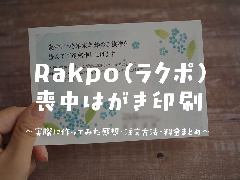 Rakpo(ラクポ)で喪中はがきを印刷してみました