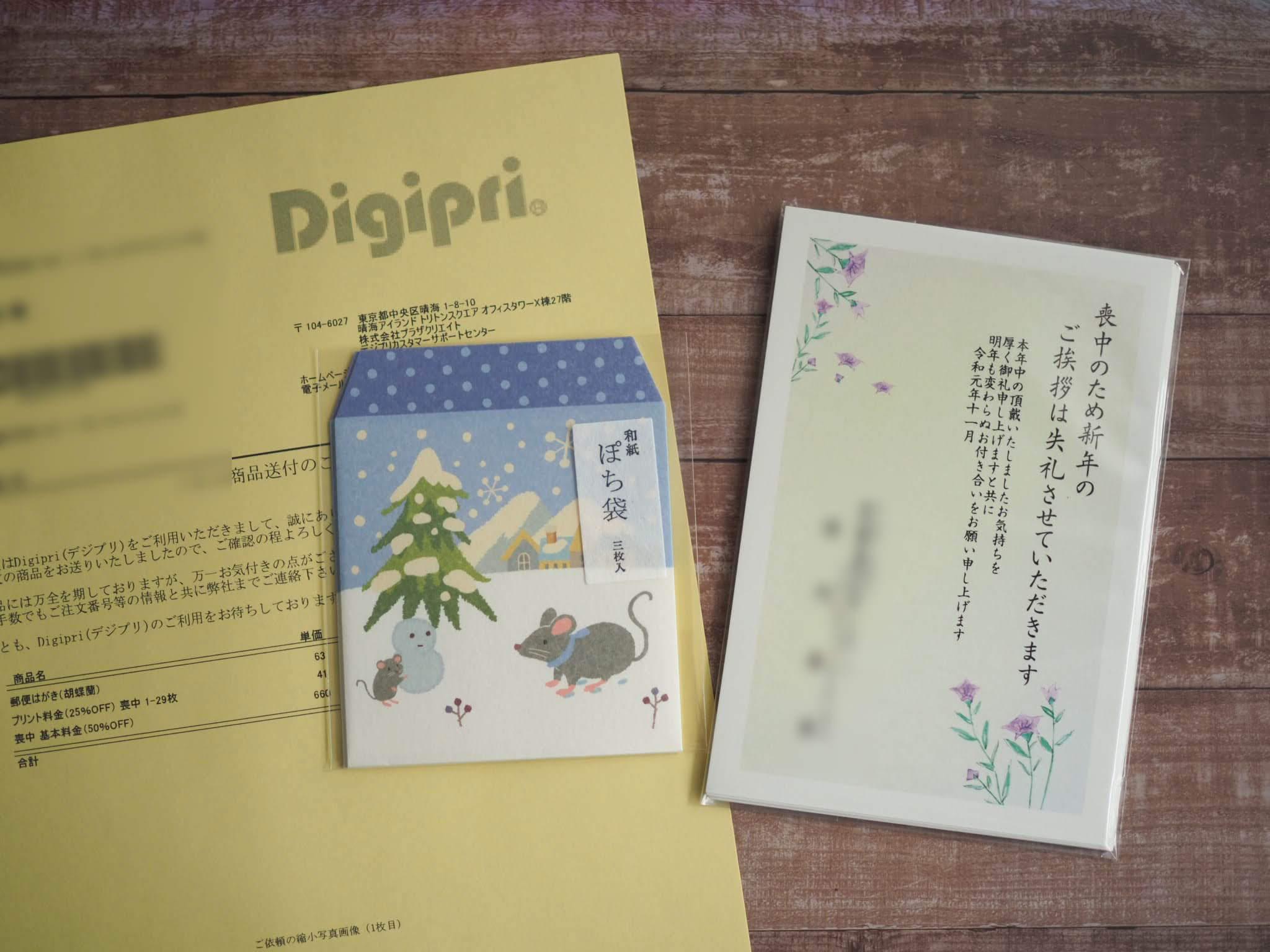 Digipri(デジプリ)の喪中はがき印刷の口コミ