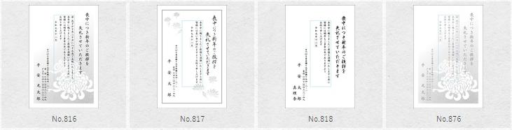平安堂の喪中はがき印刷の料金一覧(官製はがき代込み)