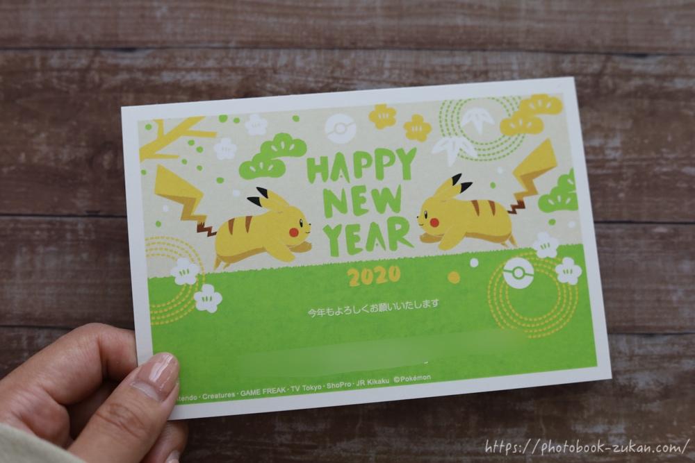 【口コミ】Cardbox(カードボックス)で年賀状を作ってみた