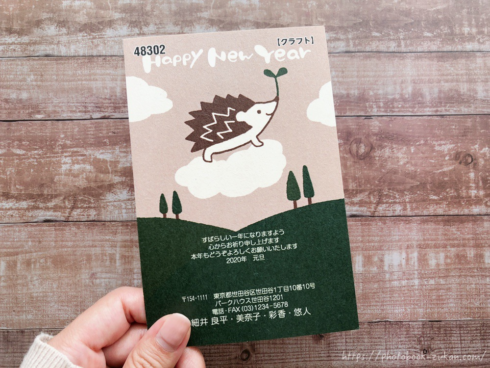 Cardbox(カードボックス)の年賀状印刷のメリット