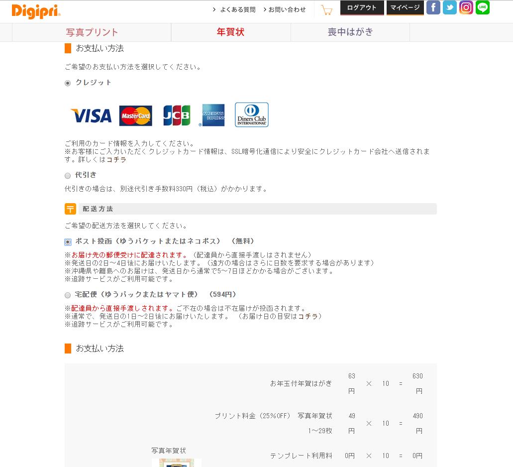 Digipri(デジプリ)の年賀状の注文方法