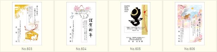 平安堂の年賀状の種類