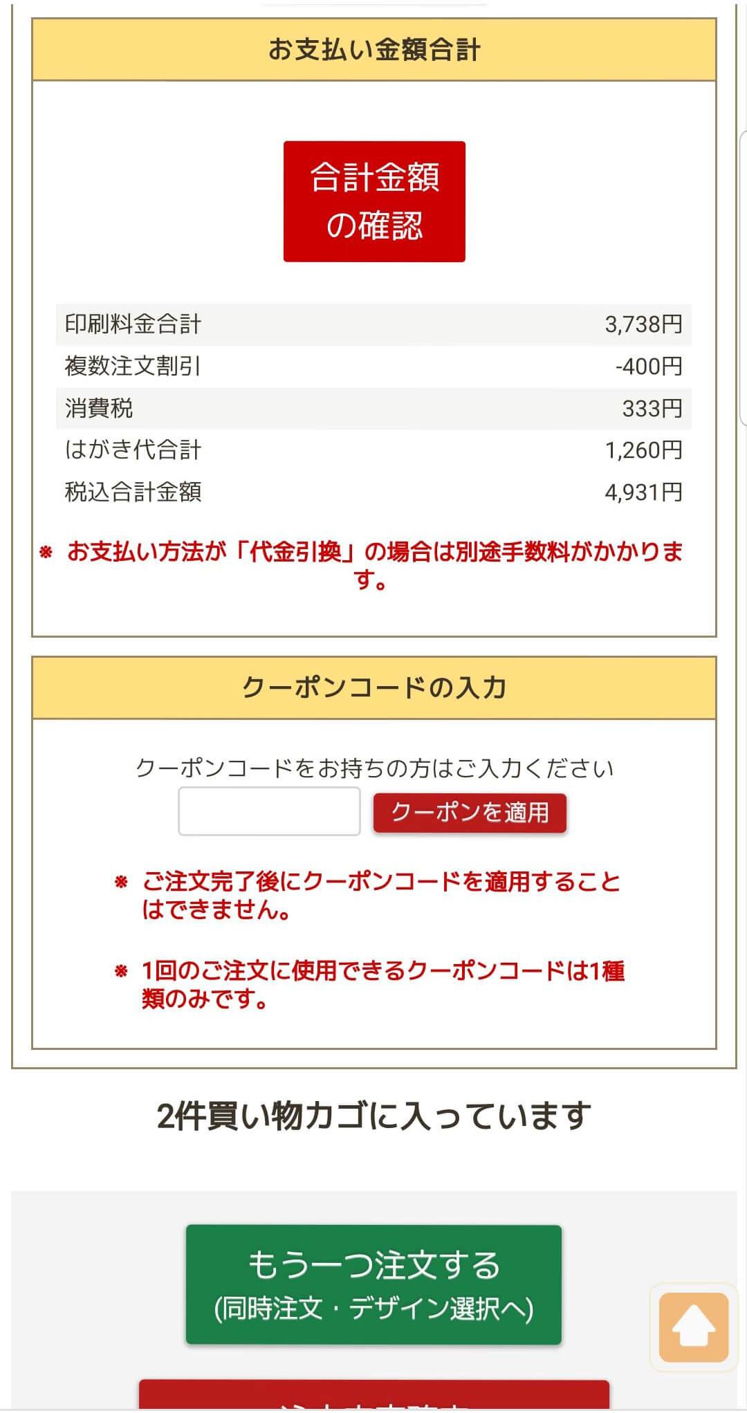 ネットスクウェアの年賀状の注文方法