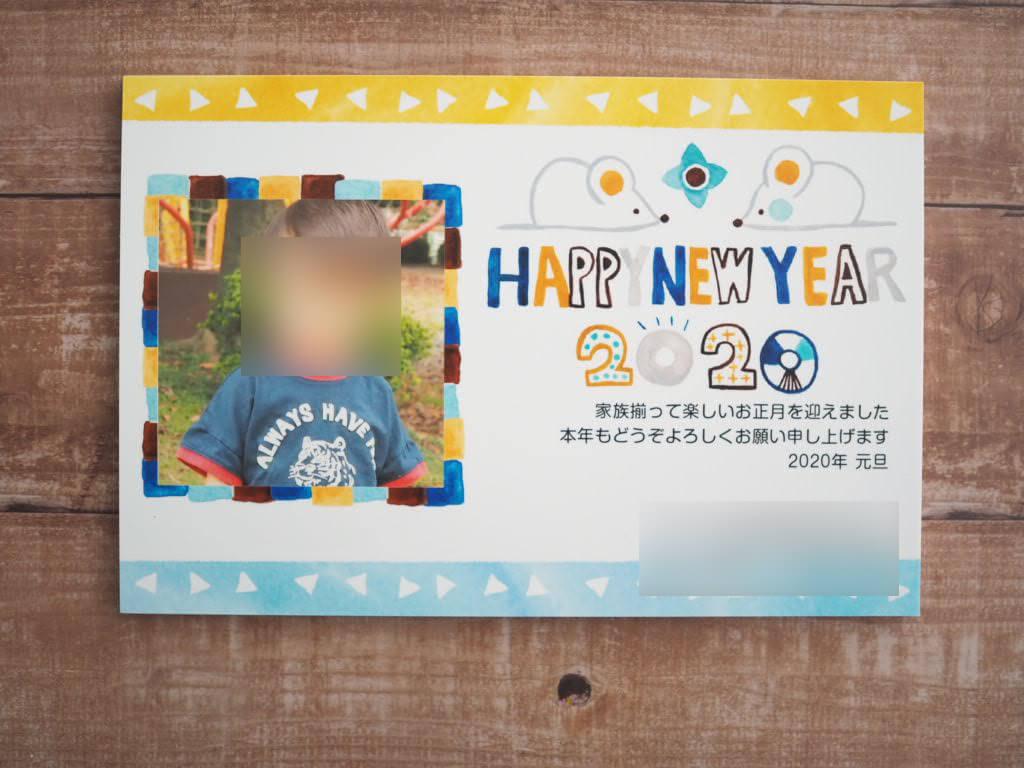 【口コミ】ネットスクウェアで年賀状を作ってみた