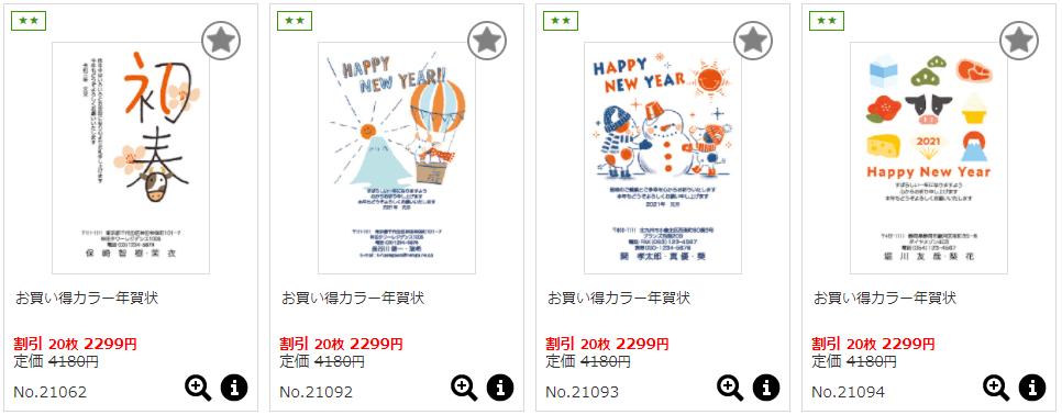 カードボックスの年賀状の料金