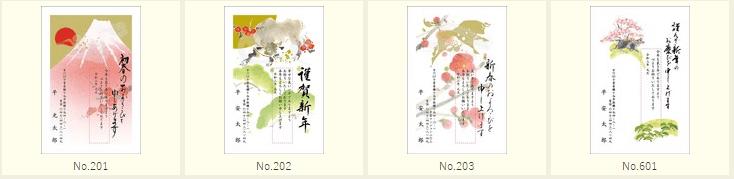 平安堂の年賀状の料金一覧(はがき代込み価格)