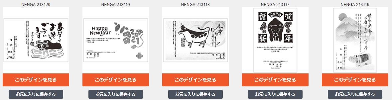 Rakpoの年賀状印刷の料金(はがき代込み価格)