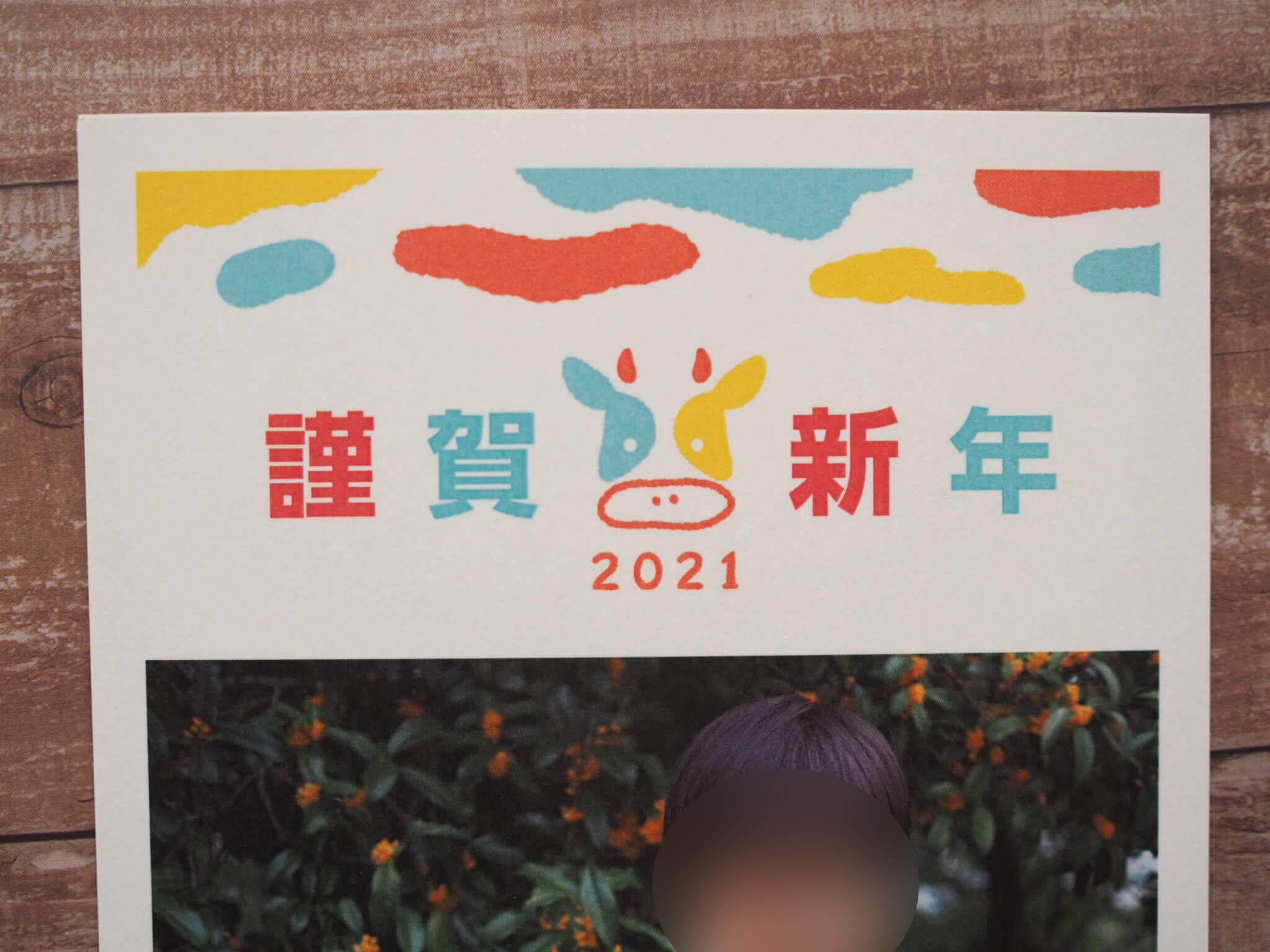2021年はラクスルの年賀状を注文しました