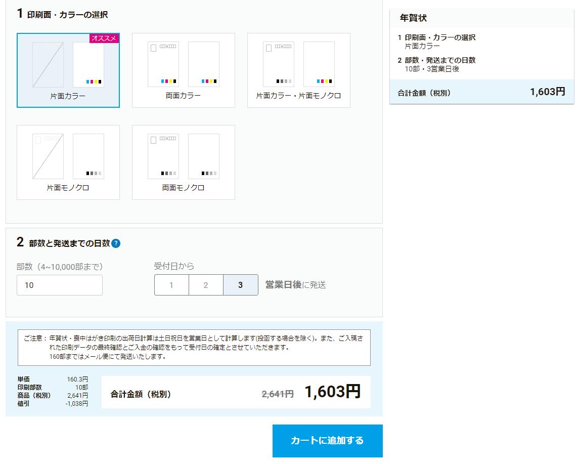 ラクスルの年賀状の料金一覧(はがき代込み価格)