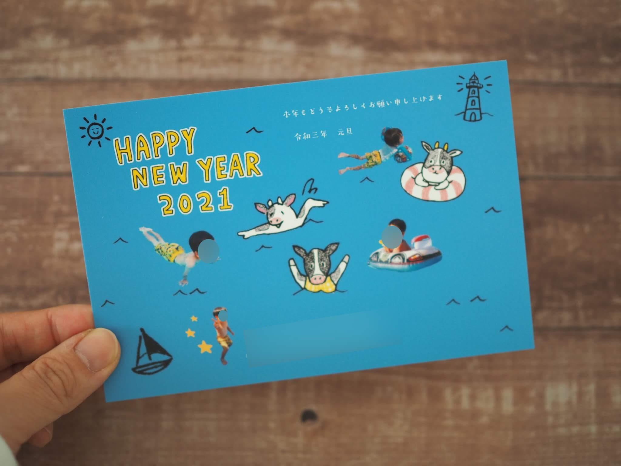 2021年は年賀状写真印刷製作所の年賀状を注文しました