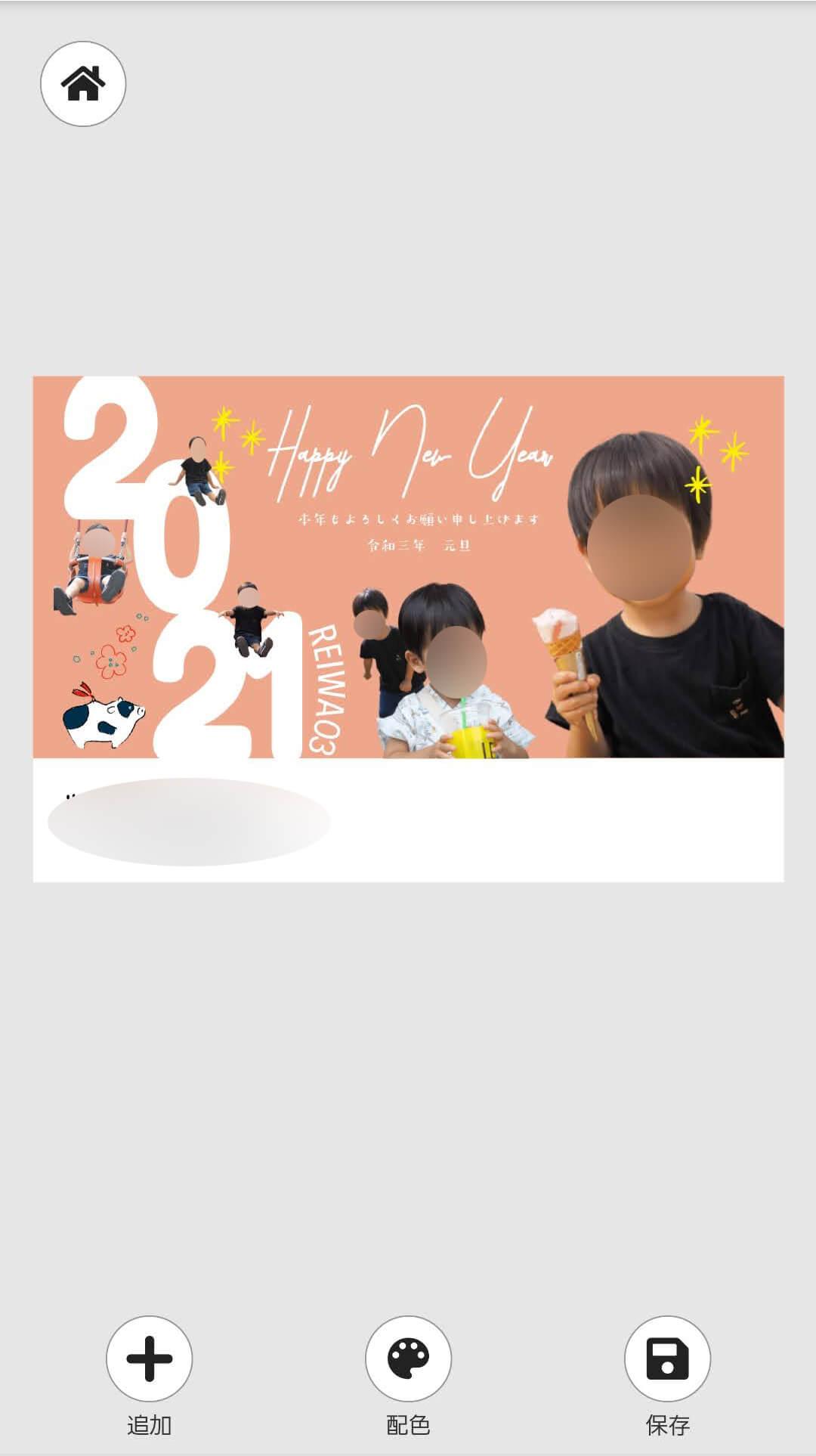 年賀状写真印刷製作所の年賀状の注文方法